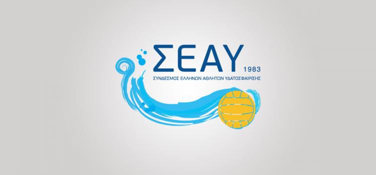 SEAY.GR | Σύνδεσμος Ελλήνων Αθλητών Υδατοσφαίρισης