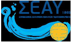 ΣΕΑΥ | Σύνδεσμος Ελλήνων Αθλητών Υδατοσφαίρισης
